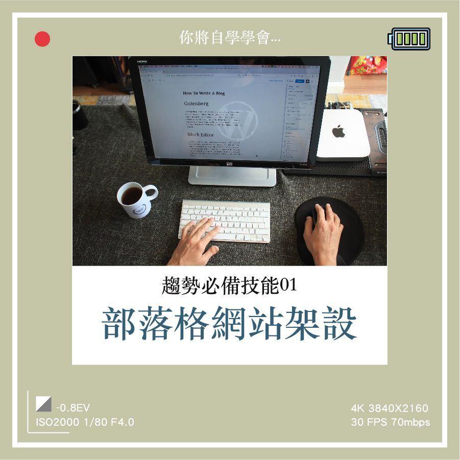 免費部落格網站架設教學