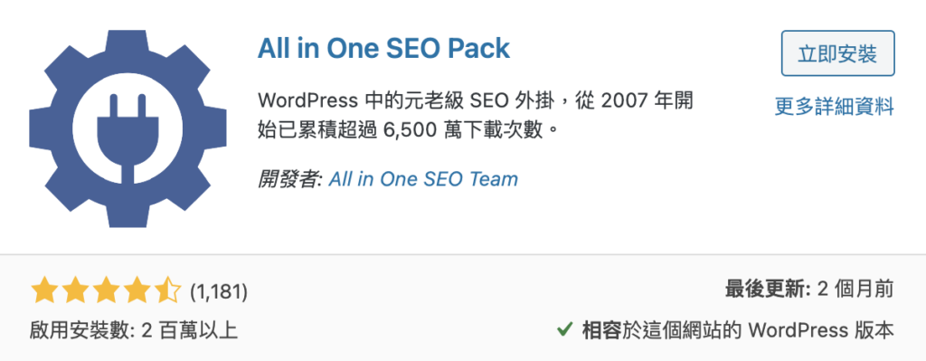 ​All in One SEO Pack