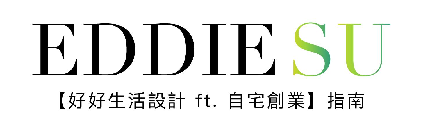 【好好生活設計 ft. 自宅創業】指南